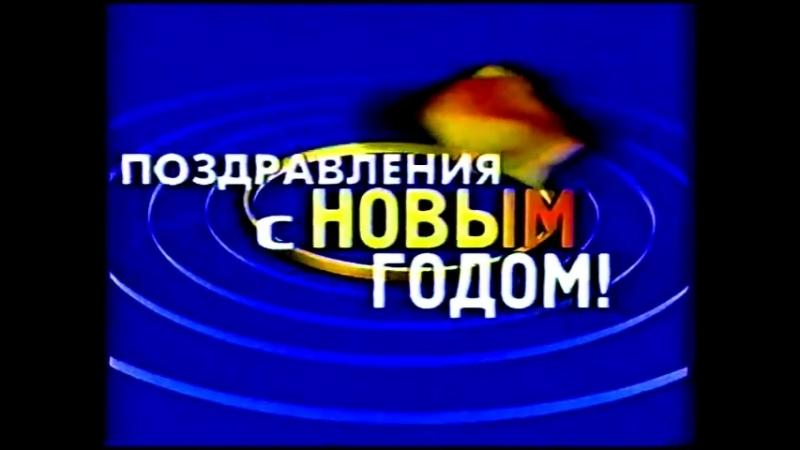 Заставка (СТС, зима 1999-2000) Поздравления с новым годом!