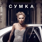Ленинград альбом Сумка