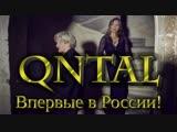 Qntal приглашают на концерты в России!