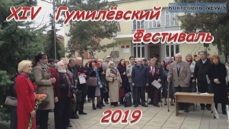 14-й Гумилёвский фестиваль - Коктебель 16.04.2019 г.