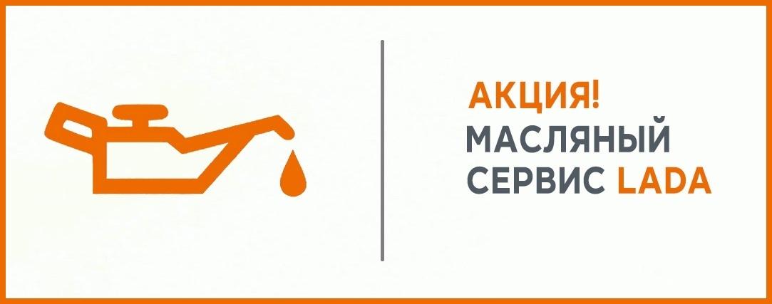 АКЦИЯ МАСЛЯНЫЙ СЕРВИС!