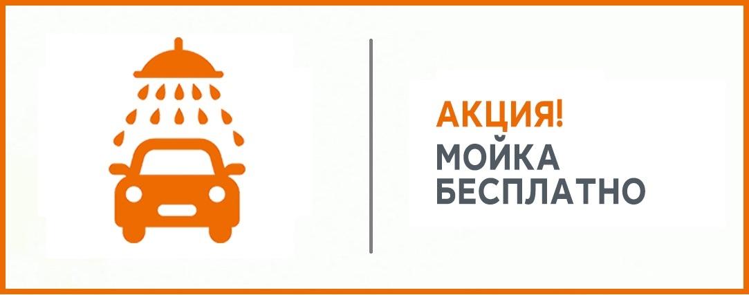 АКЦИЯ МОЙКА АВТОМОБИЛЯ 0 РУБЛЕЙ!