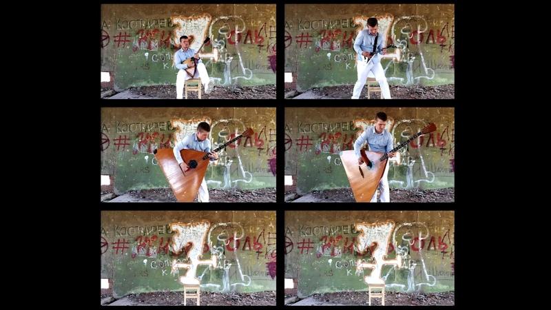 Thunderstruck AC DC кавер Три балалайки Андрея Кирякова