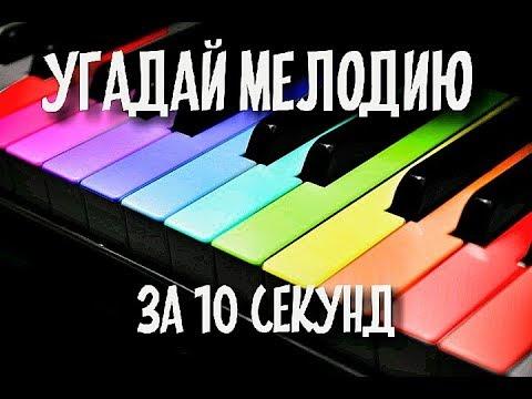 УГАДАЙ МЕЛОДИЮ ЗА 10 СЕКУНД!! PIANO 4