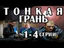 Офигенный сериал Тонкая Грань 1 4 серии из 8 детектив драма криминальный сериал