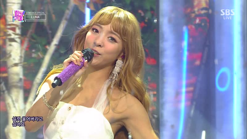 [Comeback Stage] 190106 LUNA (루나) - Do You Love Me Even So (운다고)