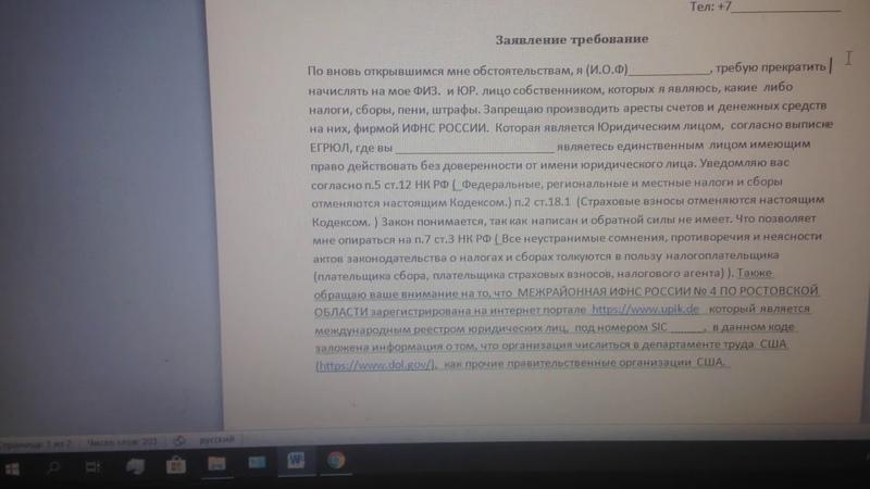 Налоги отменены НК РФ, но граждане не заявляют этого права...