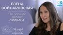 Елена Войнаровская То что нас делает Людьми Музыкант соосновательница Flëur на АЛЛАТРА ТВ