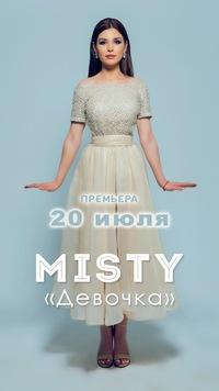 Misty life (2019) » музонов. Нет! Скачать музыку бесплатно в.