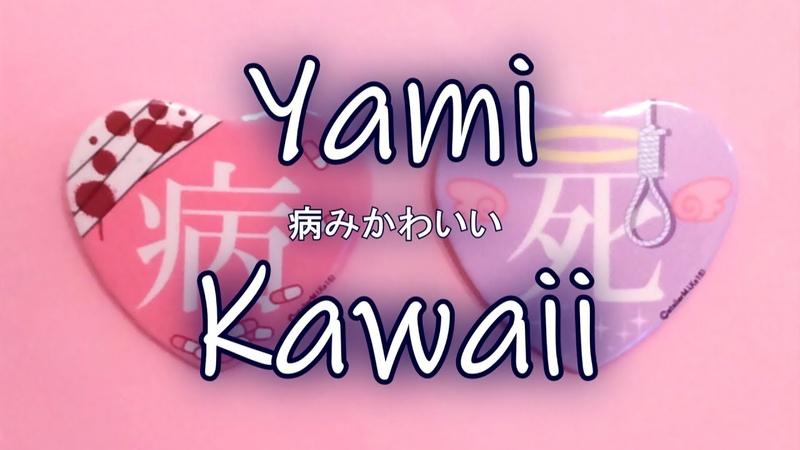 Что такое Yami Kawaii