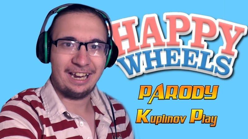 ПАРОДИЯ | Kuplinov ► Play| ДМИТРИЙ КУПЛИНОВ