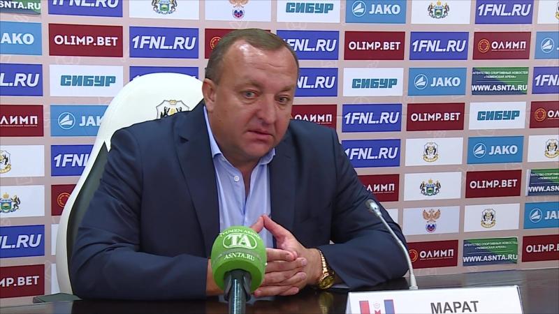 ФК «Тюмень» - «Мордовия». Марат Мустафин