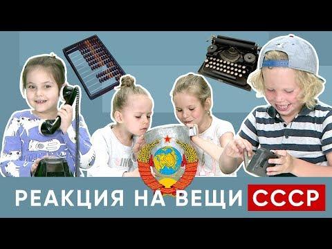 Реакция детей на вещи из СССР Москвичата