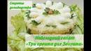 Салат с курицей и ананасами. Новый салат к празднику Три орешка для Золушки