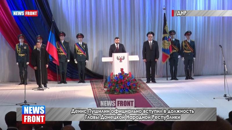 Денис Пушилин официально вступил в должность Главы Донецкой Народной Республики