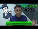 TV GRAM 232 ТЕЛЕГРАМ НАКОНЕЦ РАЗБАНИЛИ
