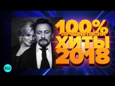 100% Хит - Лучшие и новые песни года - Хиты 2018 (12)