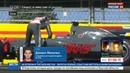 Новости на Россия 24 • Гран-при России: Боттас первый, Квят 12-й