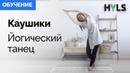 Каушики (Каошики). Йогический танец. Обучение видео.