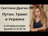 Светлана Драган про Путина, Трампа и Украину в интервью радио Sputnik от 21.07.18
