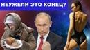 ЖЕСТЬ! РОССИЯНЕ ВСЕГДА БУДУТ ЖИТЬ В НИЩЕТЕ! ПЕНСИИ 8500 ЗАРПЛАТА БУЗОВОЙ 50 МИЛЛИОНОВ