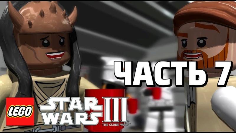 LEGO Star Wars lll The Clone Wars Прохождение - Часть 7 - ПРОИСКИ ГРИВУСА