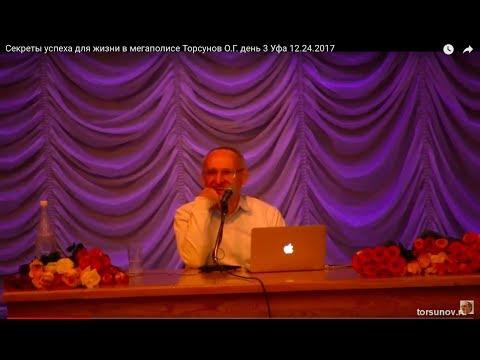 Секреты успеха для жизни в мегаполисе Торсунов О.Г. день 3 Уфа 24.12.2017