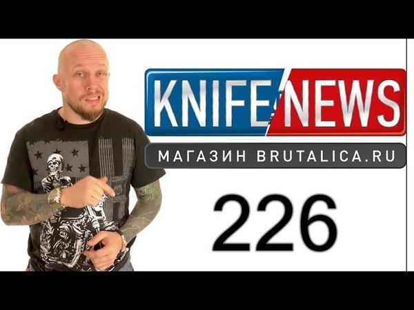 Knife News 226