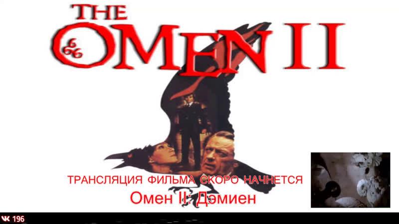 Омен II: Дэмиен (1978)