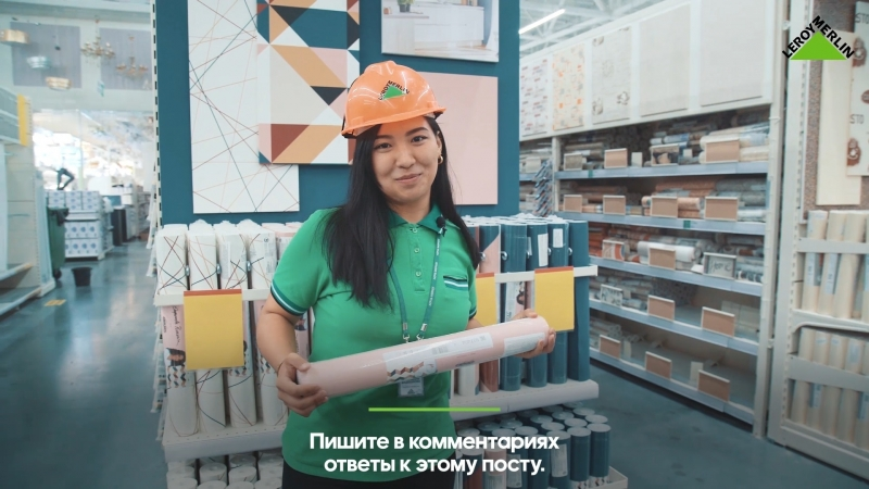 Леруа Мерлен Казахстан   знакомимся с отделами: Декор