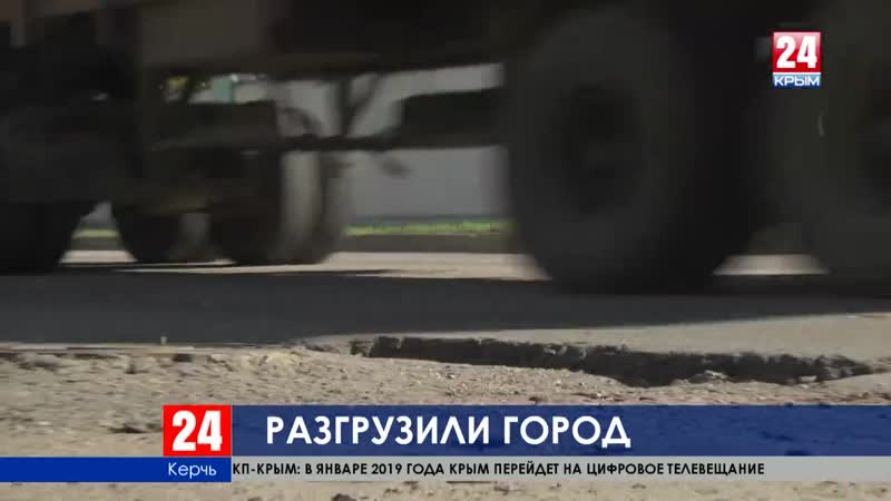 Разгрузили город. Центральные дороги Керчи освободились от фур – большегрузы пошли по Крымскому мосту