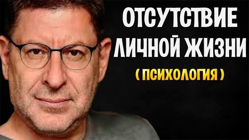 МИХАИЛ ЛАБКОВСКИЙ - ОТСУТСТВИЕ ЛИЧНОЙ ЖИЗНИ