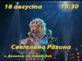 Светлана Разина выступит на дне города Данилов