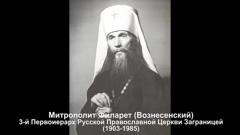 Безблагодатность Московской патриархии митрополит Филарет Вознесенский_MP4 720p.mp4