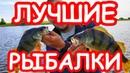 Огромные щуки Лучшие рыбалки ТОП 5 рыбалок