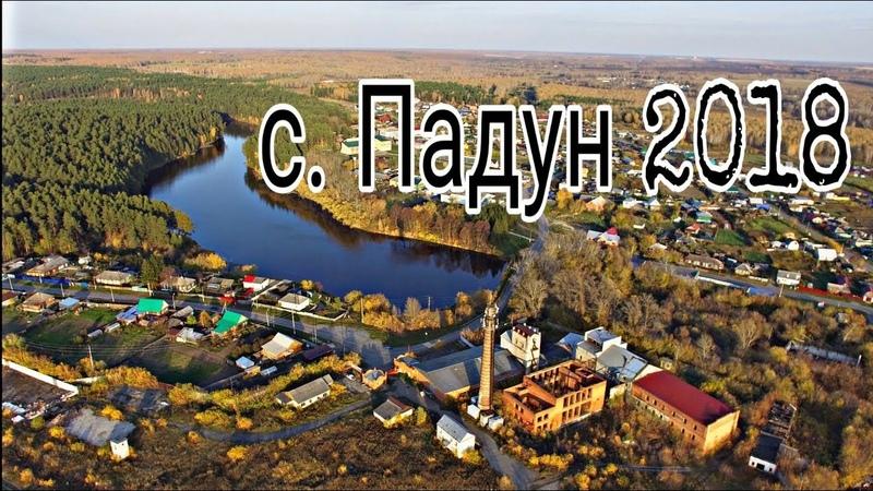 С. Падун 2018 Заводоуковский район Тюменская область