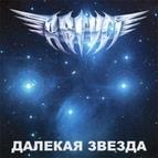 Август альбом Далёкая звезда