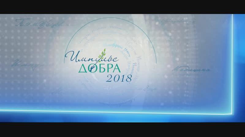 Лауреат Премии «Импульс добра» - Информационное агентство России ТАСС