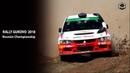 Rally Gukovo 2018 Russian Championship (Action Jumps Water splash) Ралли Гуково 2018