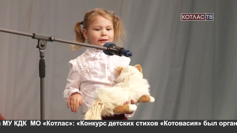 Конкурс чтецов в Котласском ДК (06.12.2018)