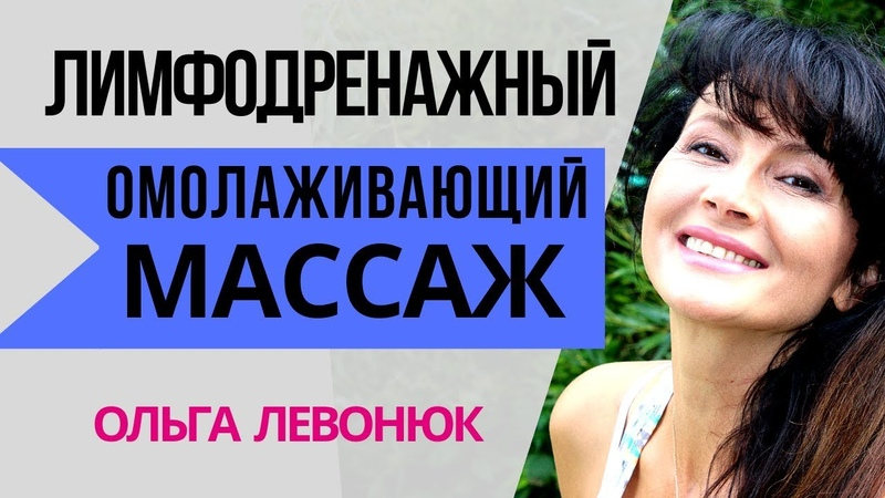 Практика Омоложение лица Лимфодренажный омолаживающий массаж Массаж лица Ольга Левонюк