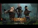 Фолач в мире животных. Mutant Year Zero Road to Eden 1