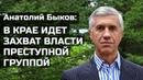 Анатолий Быков В крае идет захват власти преступной группой