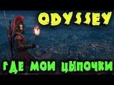 Assassins Creed Odyssey - Корабль с горячими бабульками, паркур и Эпик битвы героя ассасина