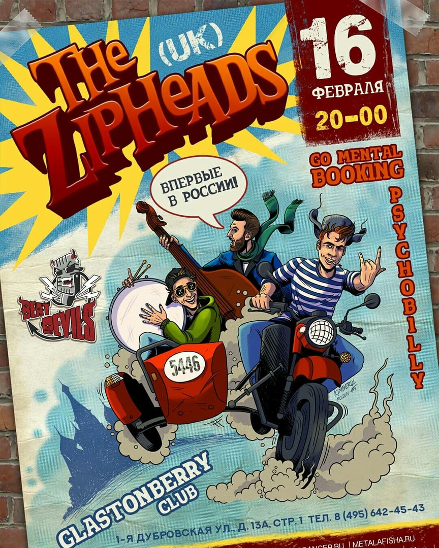 16.02 The ZipHeads в клубе Гластонберри!