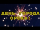 День Города Орска в HARAT'S PUB ОРСК 18