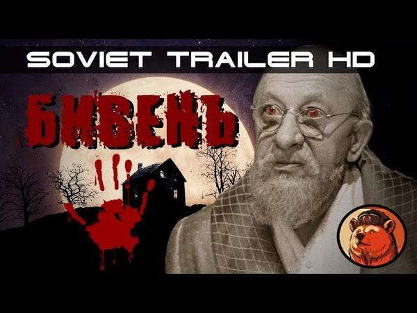 БИВЕНЬ Советский Трейлер HD