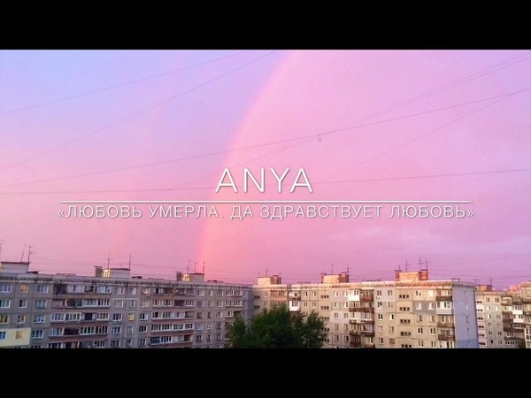 AnyA - «Любовь умерла. Да здравствует любовь»