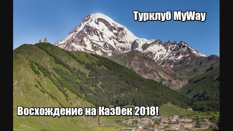 Восхождение на г.Казбек с турклубом MyWay 2018(1ч).mp4