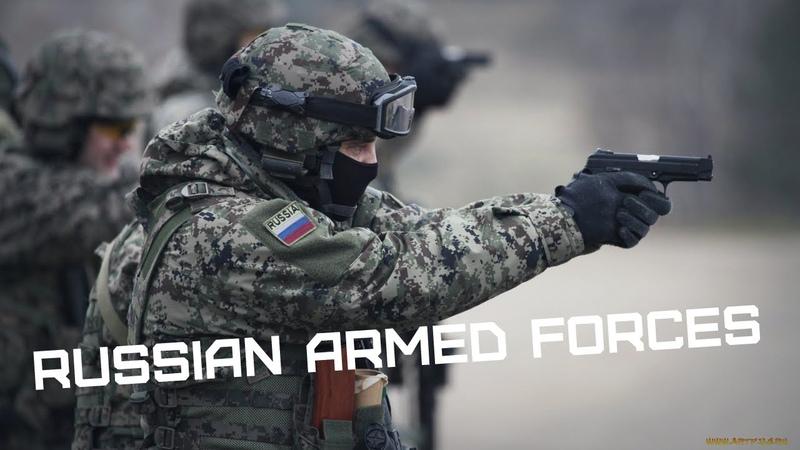 Вооруженные Силы России • Russian Armed Forces